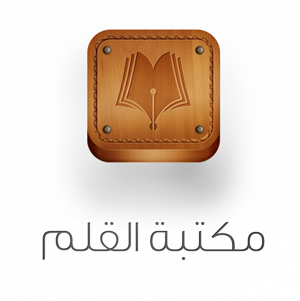 The Logo of Qalam Library