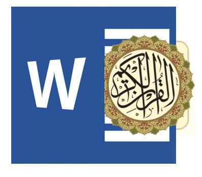 لوگوی برنامۀ قرآن وُرد